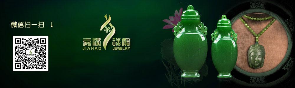 香港嘉豪珠宝(南阳)有限公司