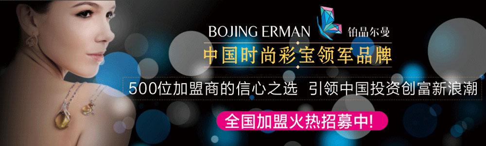 广州晶尔曼首饰珠宝有限公司