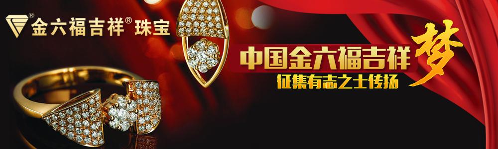 香港金六福金银珠宝国际集团有限公司