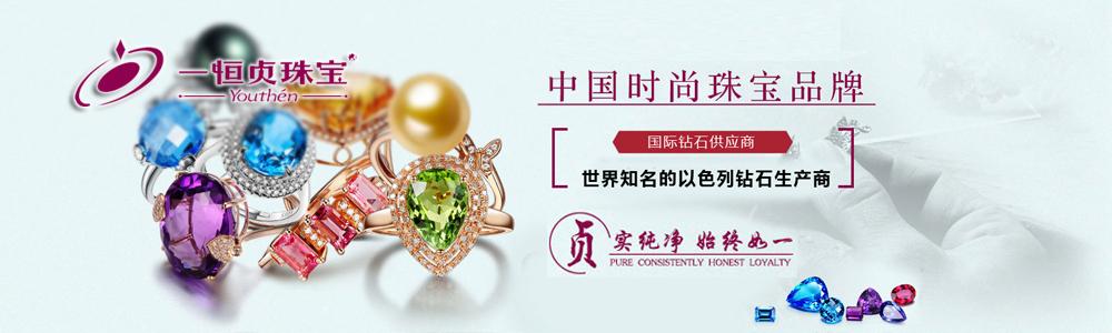 河南一恒贞珠宝股份有限公司