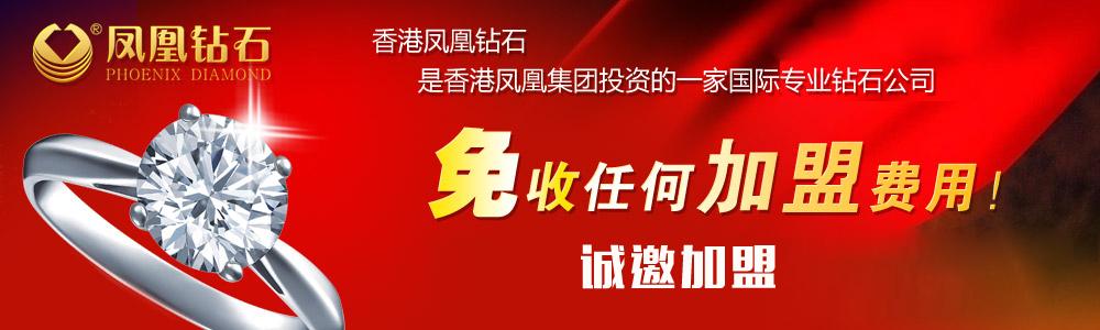 香港凤凰国际珠宝有限公司