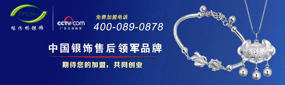北京缘份桥珠宝首饰有限公司