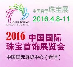 2016中国国际珠宝首饰展览会