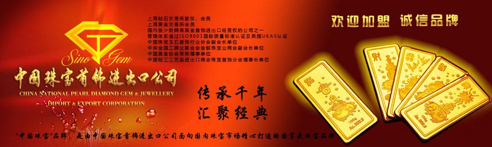 中国珠宝河南区
