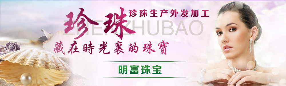 上海明富珠宝有限公司