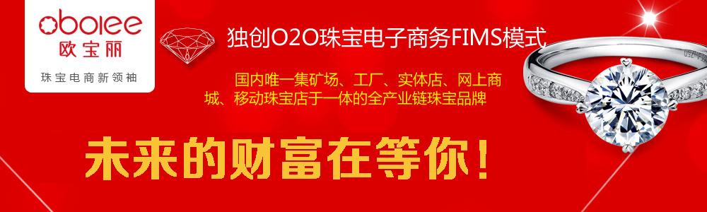 深圳市欧宝丽珠宝有限公司