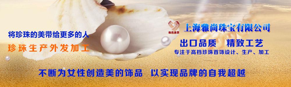 上海雅尚珠宝有限公司