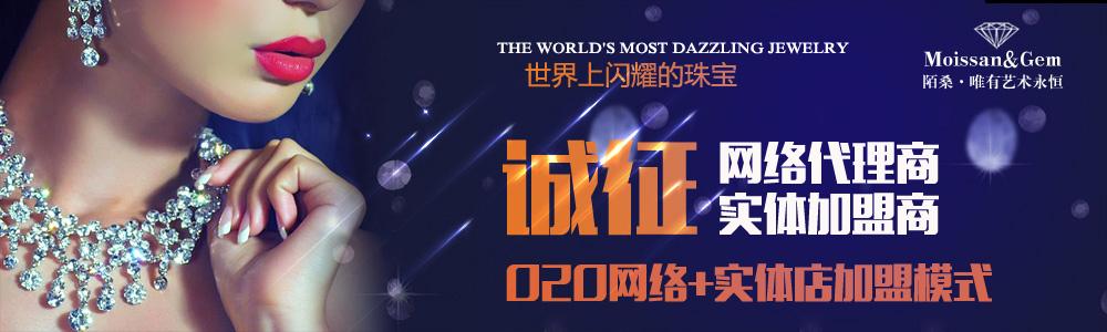 莫桑钻(北京)科技有限公司