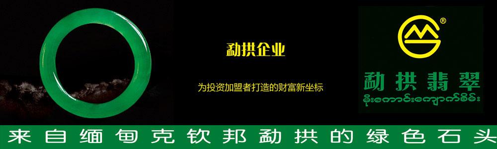 云南勐拱翡翠有限公司
