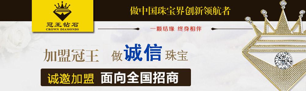 郑州市冠王珠宝销售有限公司