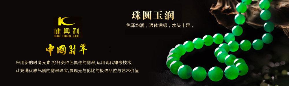 深圳市健兴利珠宝有限公司