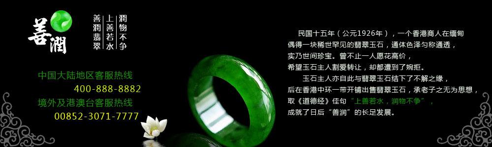深圳市善润珠宝有限公司