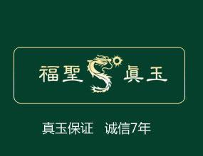 长沙福圣玉器有限公司