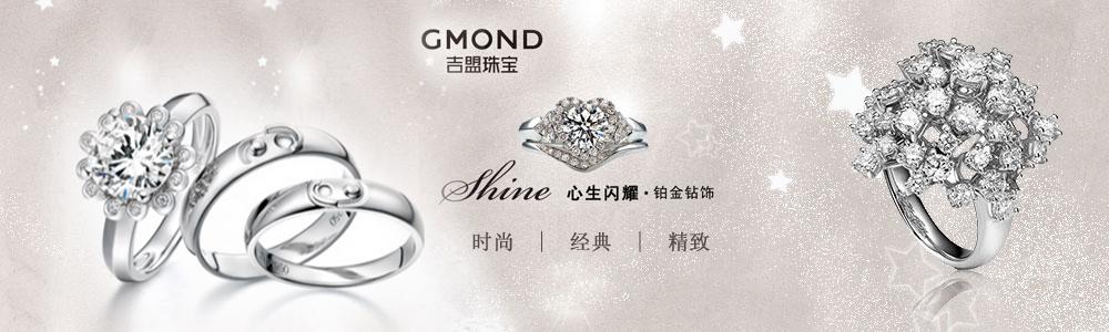 深圳市吉盟珠宝股份有限公司