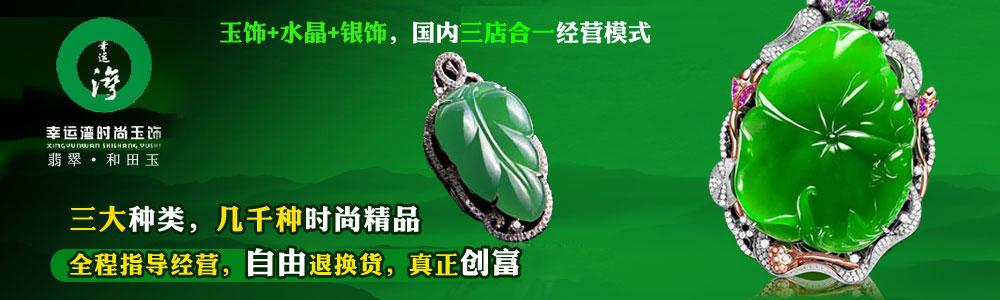 东方脉动国际珠宝玉石有限公司