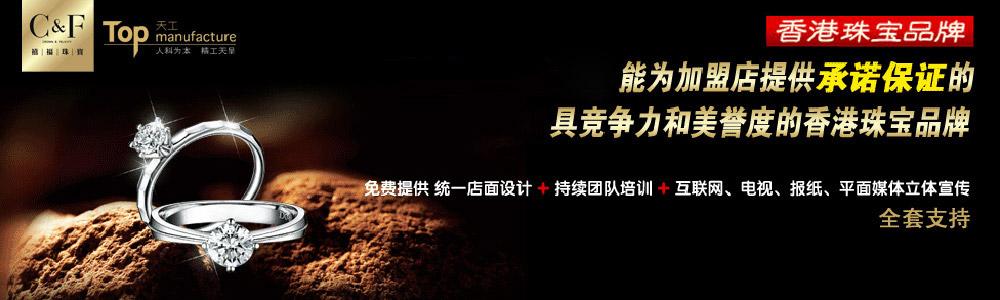 香港禧福珠宝(集团)有限公司
