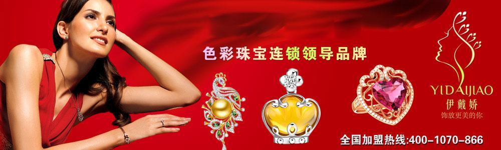 深圳市金赛琳珠宝首饰有限公司