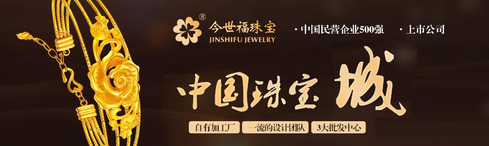 洛阳颐和今世福珠宝集团有限公司