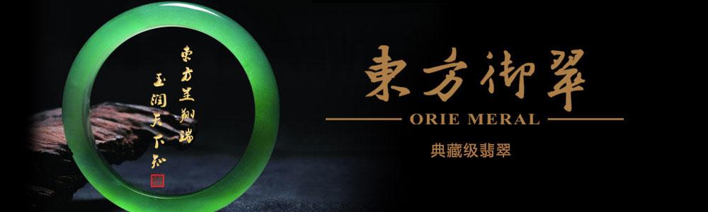 香港东方御翠珠宝有限公司