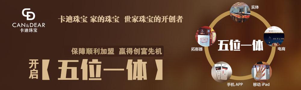 深圳市金卡迪珠宝首饰有限公司