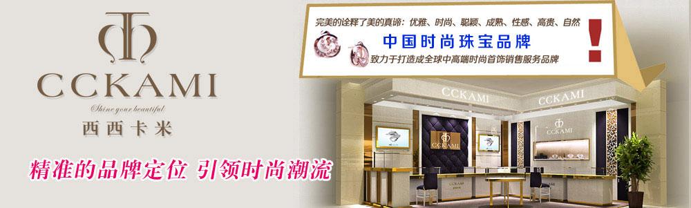 香港卡米国际珠宝有限公司
