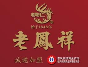沈阳龙祥珠宝有限公司