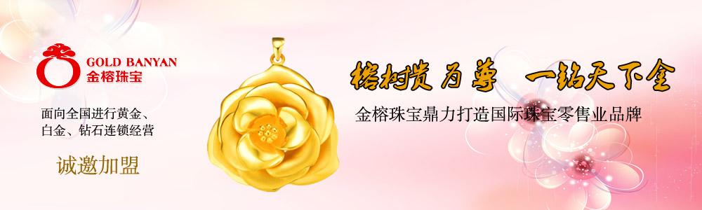 郑州金榕珠宝首饰有限公司