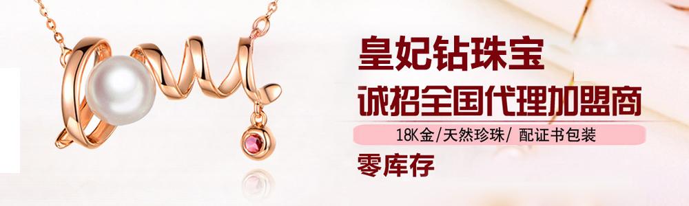 深圳皇妃鉆珠寶首飾有限公司