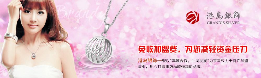 深圳市潮尊珠宝首饰有限公司