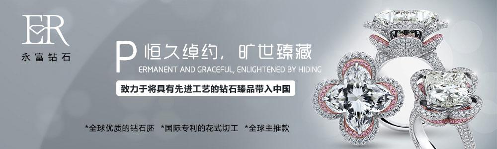 深圳宏嘉永富珠宝有限公司