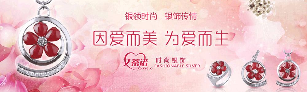 深圳市艾蒂诺珠宝限公司