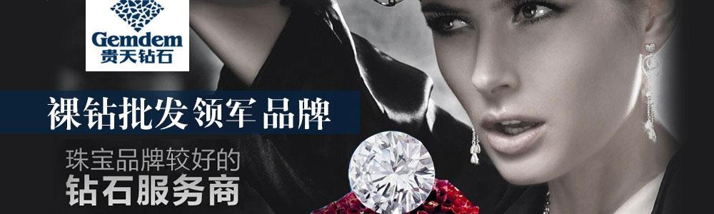 上海贵天钻石有限公司