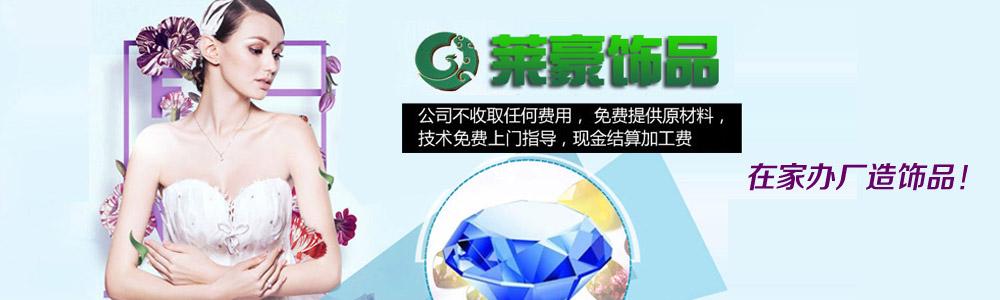 南京莱豪珠宝加工有限公司