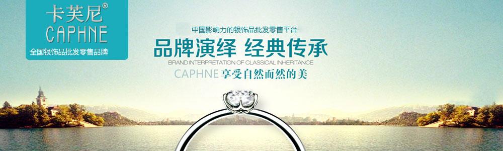深圳市卡芙尼珠寶有限公司