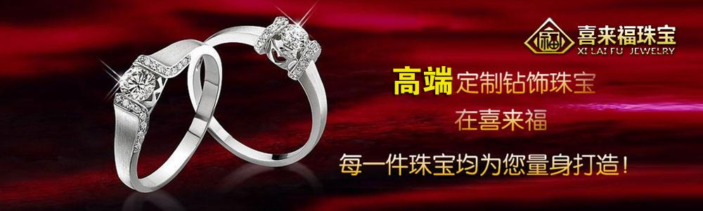 深圳喜来福珠宝有限公司