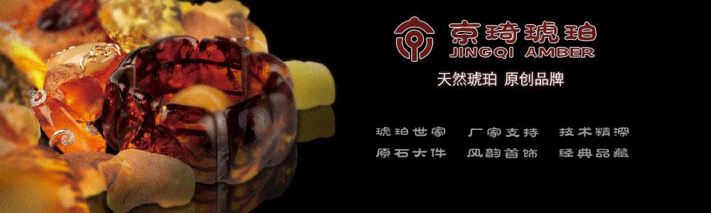 深圳市京琦珠宝有限公司