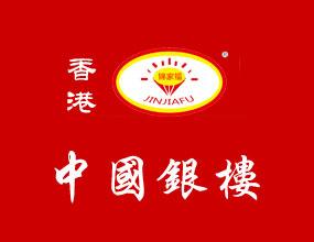 锦家福中国银楼