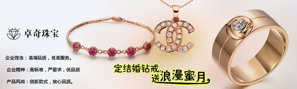沈阳卓奇珠宝首饰有限公司