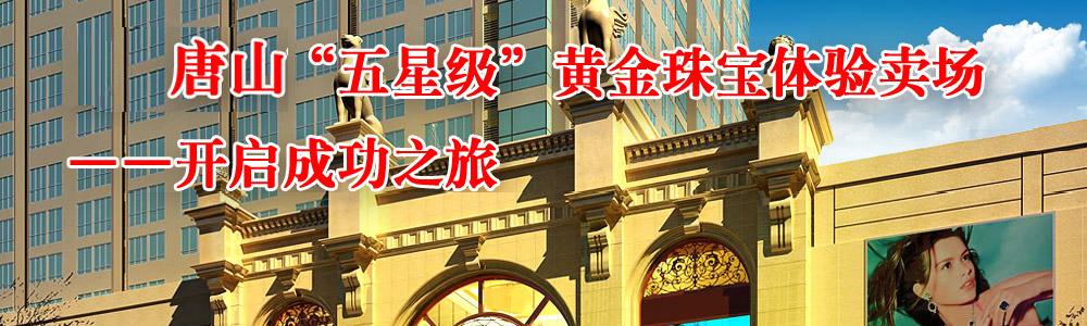 唐山华联商厦有限责任公司