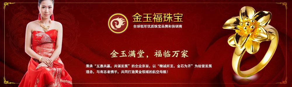 深圳市金玉福珠宝首饰有限公司