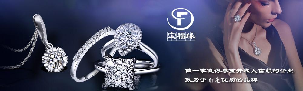 重慶寶福緣珠寶有限公司