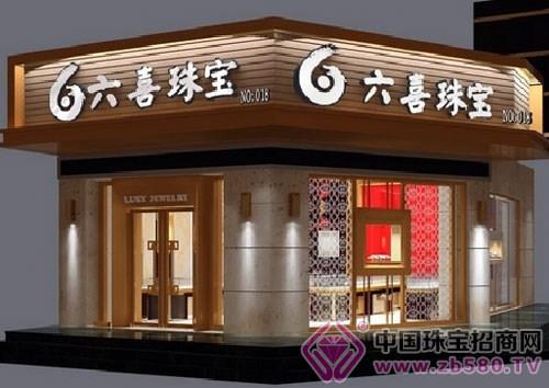 品牌优势一:香港国际品牌特许加盟 1998年,香港六喜珠宝进入内地市场,不断完善品牌建设和推广,先后在内地各大中城市设立了多家直营店,享有良好的口碑和知名度。 品牌优势一:香港国际品牌特许加盟 六喜珠宝一直坚持服务创造价值,品牌铸就未来的方针,严格保证产品服务和质量。