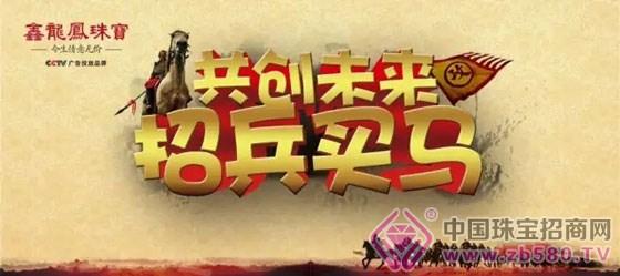 鑫龙凤珠宝招兵买马