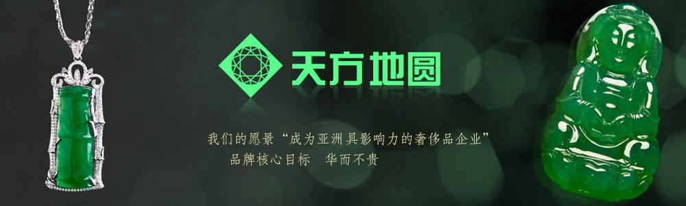 香港方圆珠宝有限公司
