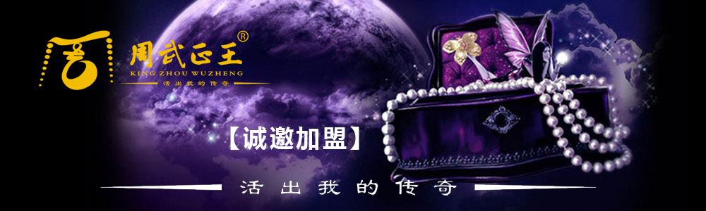 周武正王珠宝