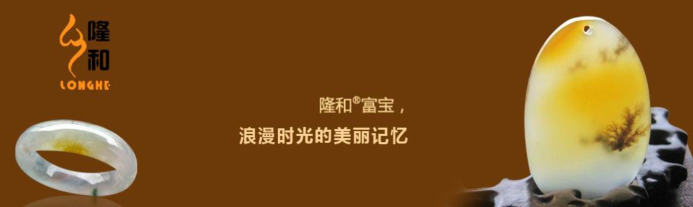 云南保山隆和富宝有限公司