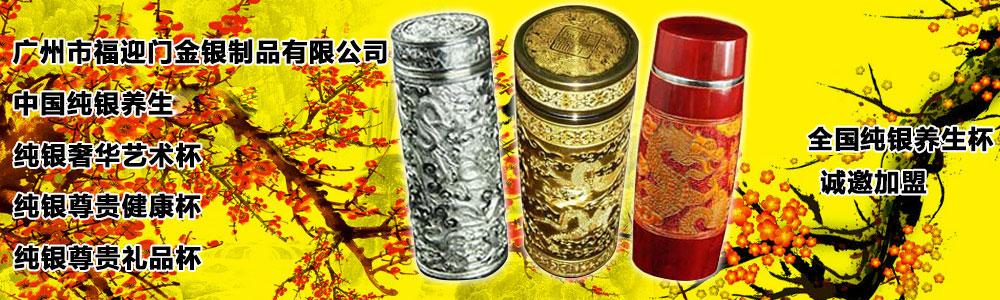 广州市福迎门金银制品有限公司