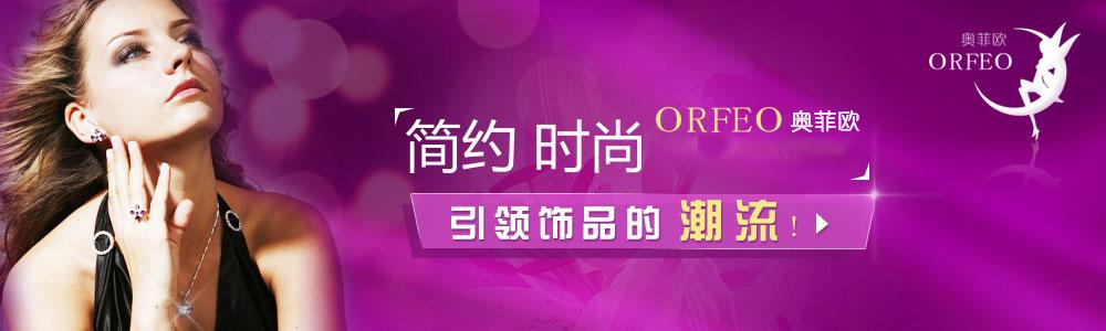 奥菲欧(国际)珠宝首饰有限公司