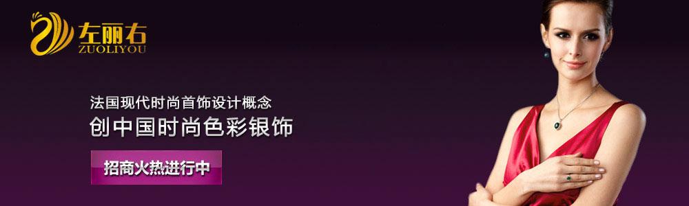 广州左之右实业有限公司