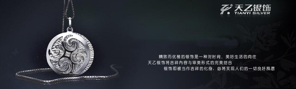 上海天乙珠寶首飾有限公司